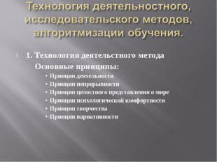1. Технология деятельстного метода Основные принципы: Принцип деятельности