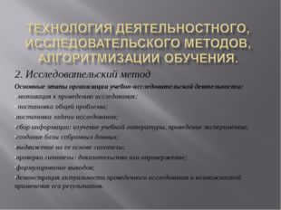 2. Исследовательский метод Основные этапы организации учебно-исследовательско