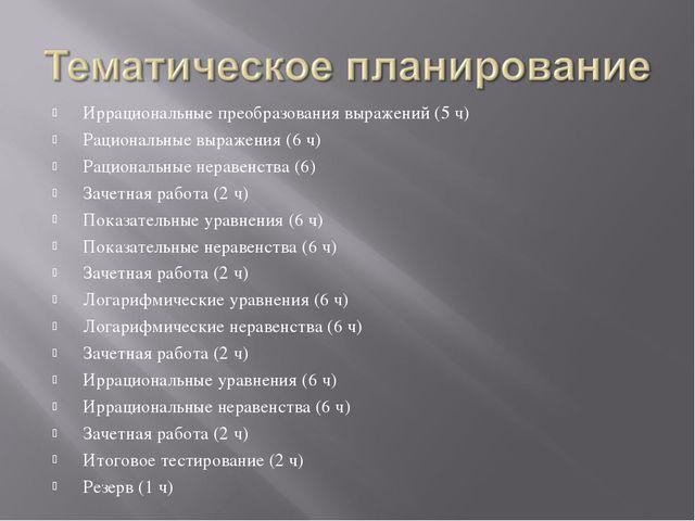 Иррациональные преобразования выражений (5 ч) Рациональные выражения (6 ч) Ра...