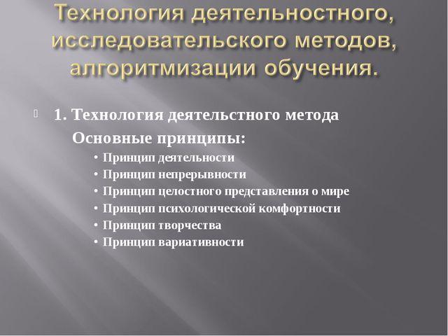 1. Технология деятельстного метода Основные принципы: Принцип деятельности...