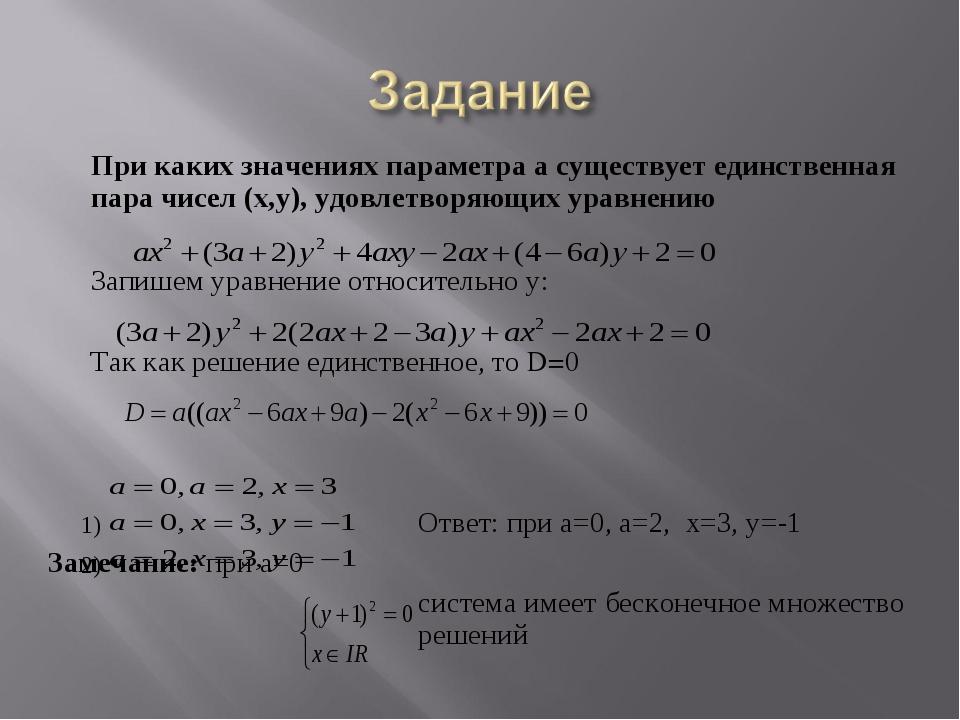 При каких значениях параметра а существует единственная пара чисел (х,у), уд...