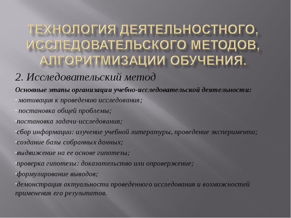 2. Исследовательский метод Основные этапы организации учебно-исследовательско...