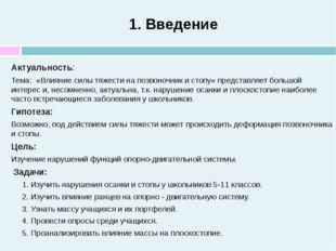 1. Введение Актуальность: Тема: «Влияние силы тяжести на позвоночник и стопу»