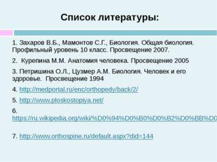 Список литературы: 1. Захаров В.Б., Мамонтов С.Г., Биология. Общая биология.