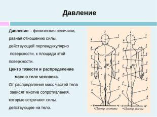 Давление Давление – физическая величина, равная отношению силы, действующей п