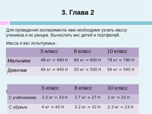 3. Глава 2 Для проведения эксперимента нам необходимо узнать массу учеников и