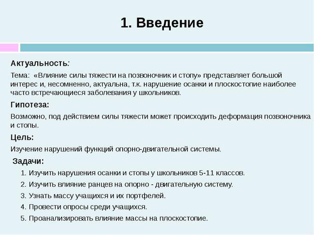 1. Введение Актуальность: Тема: «Влияние силы тяжести на позвоночник и стопу»...