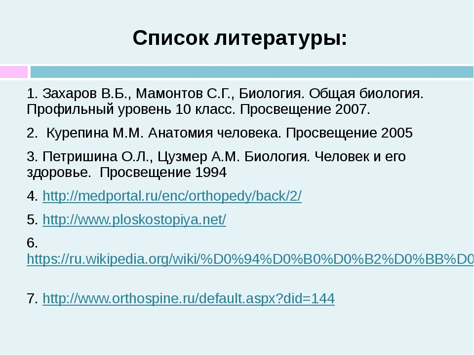 Список литературы: 1. Захаров В.Б., Мамонтов С.Г., Биология. Общая биология....
