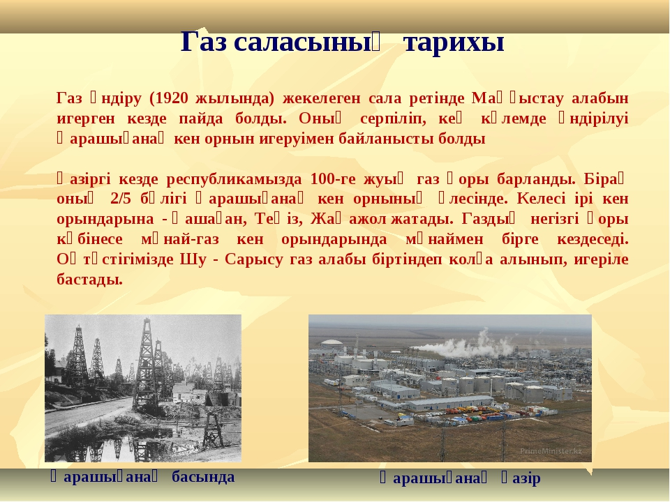 Газ саласының тарихы Газ өндіру (1920 жылында) жекелеген сала ретінде Маңғыст...
