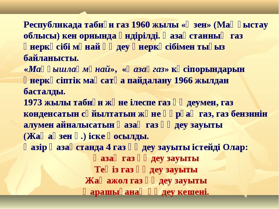 Республикада табиғи газ1960жылы «Өзен» (Маңғыстау облысы) кен орнында өндір...