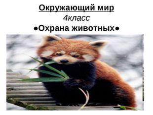 Окружающий мир 4класс ●Охрана животных●