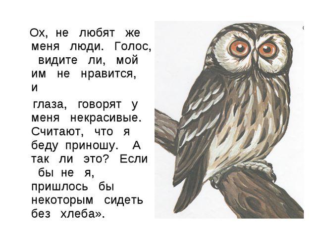 Ох, не любят же меня люди. Голос, видите ли, мой им не нравится, и глаза, го...
