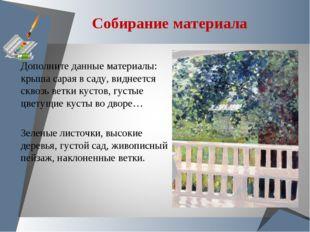 Дополните данные материалы: крыша сарая в саду, виднеется сквозь ветки кустов
