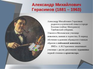 Александр Михайлович Герасимов (1881 – 1963) Александр Михайлович Герасимов р
