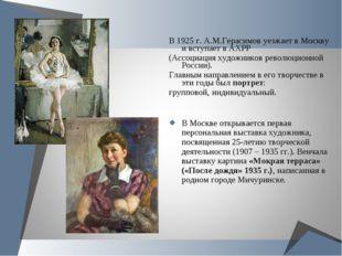 В 1925 г. А.М.Герасимов уезжает в Москву и вступает в АХРР (Ассоциация художн