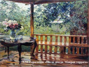 А.М. Герасимов «После дождя. Мокрая терраса»