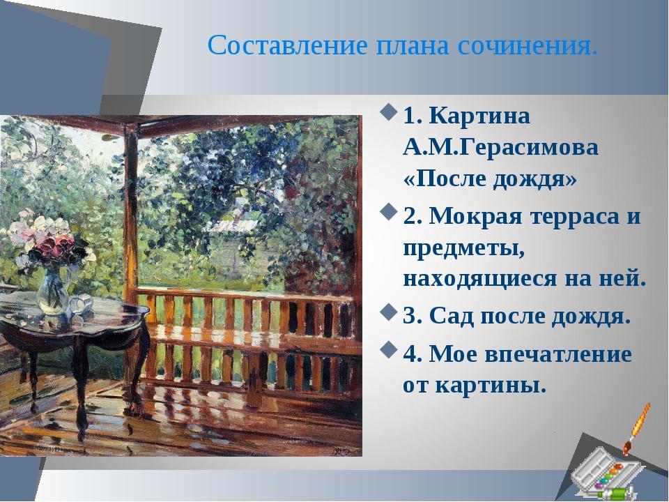 1. Картина А.М.Герасимова «После дождя» 2. Мокрая терраса и предметы, находящ...