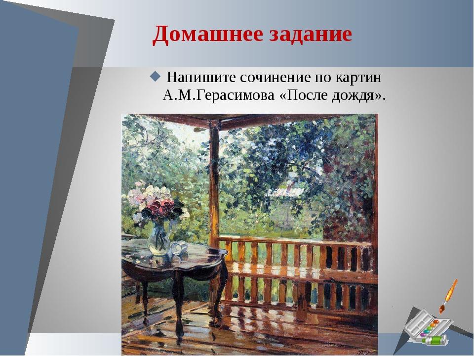 Напишите сочинение по картин А.М.Герасимова «После дождя». Домашнее задание