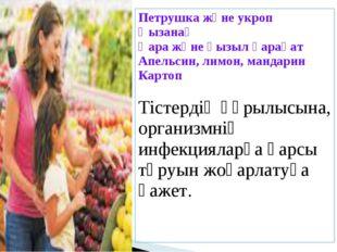 Петрушка және укроп Қызанақ Қара және қызыл қарақат Апельсин, лимон, мандарин
