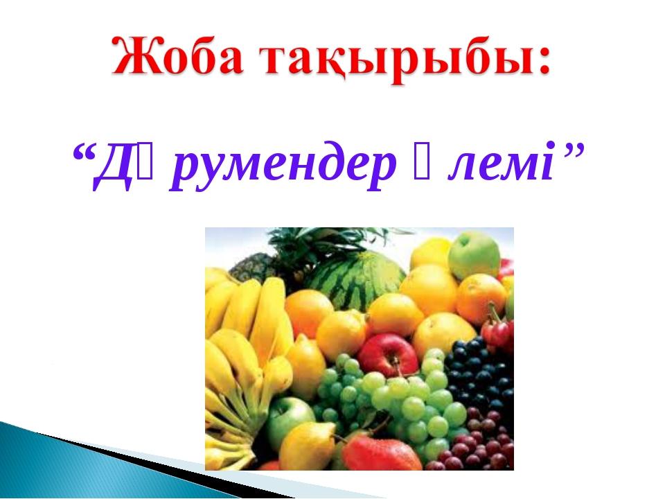 """""""Дәрумендер әлемі"""""""
