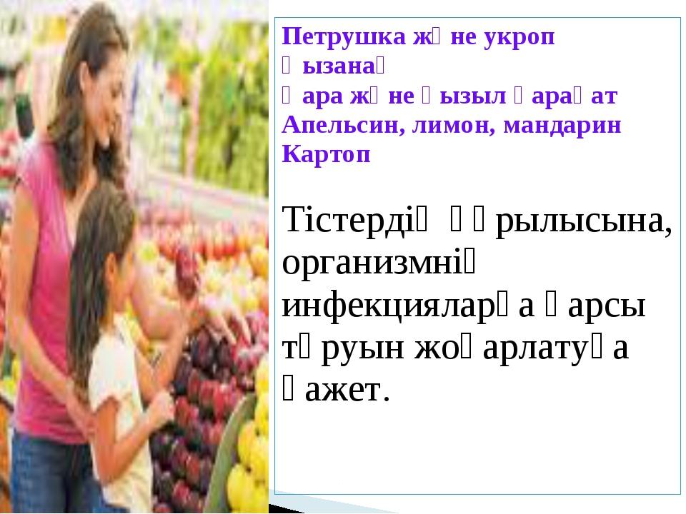 Петрушка және укроп Қызанақ Қара және қызыл қарақат Апельсин, лимон, мандарин...