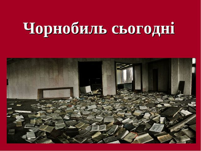 Чорнобиль сьогодні