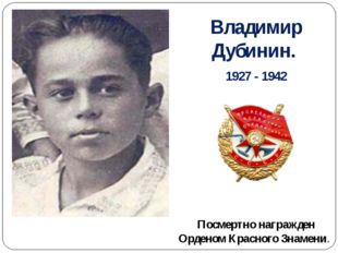 Владимир Дубинин. 1927 - 1942 Посмертно награжден Орденом Красного Знамени.
