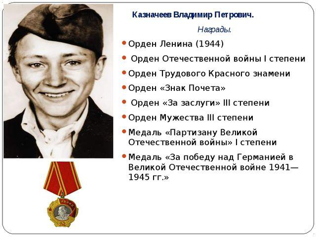 Казначеев Владимир Петрович. Награды. Орден Ленина (1944) Орден Отечественн...