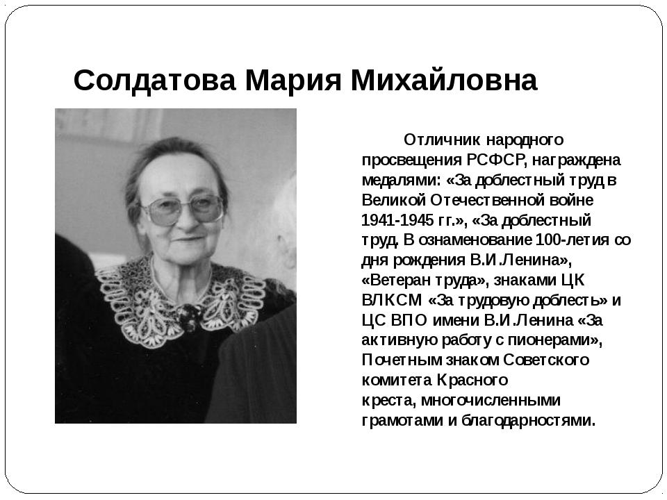 Солдатова Мария Михайловна Отличник народного просвещения РСФСР, награждена м...