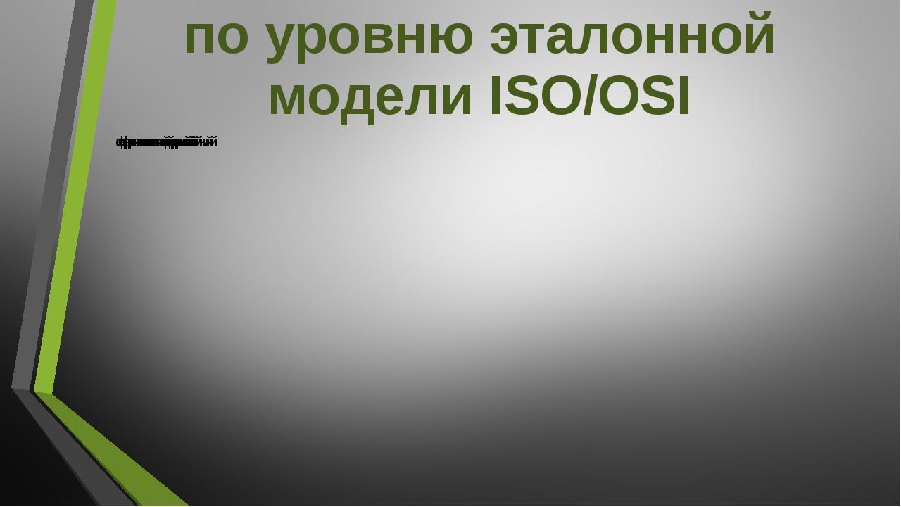 по уровню эталонной модели ISO/OSI