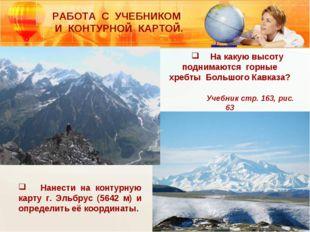 На какую высоту поднимаются горные хребты Большого Кавказа? Учебник стр. 163