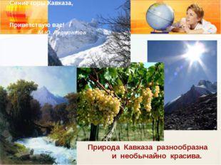 Природа Кавказа разнообразна и необычайно красива. Синие горы Кавказа, Привет
