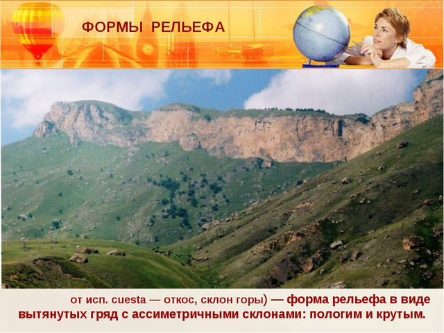 Куэ́сты (от исп. cuesta — откос, склон горы) — форма рельефа в виде вытянутых...