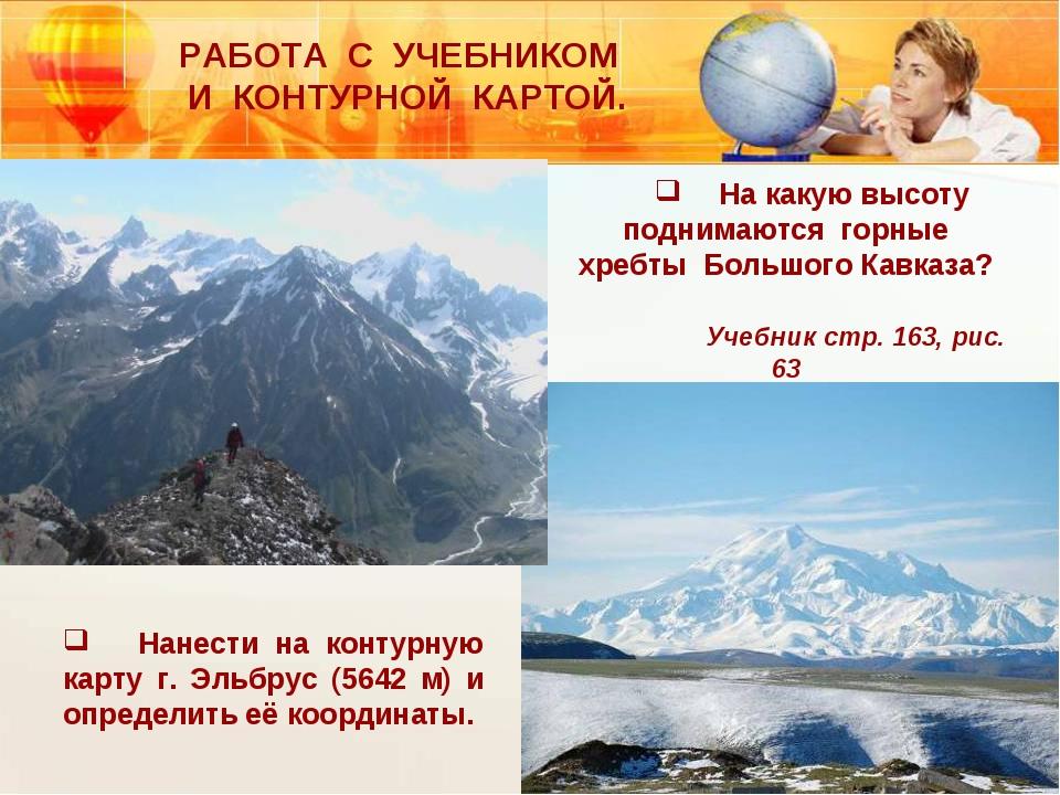 На какую высоту поднимаются горные хребты Большого Кавказа? Учебник стр. 163...