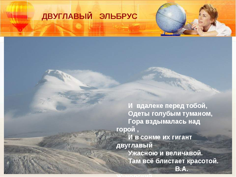 ДВУГЛАВЫЙ ЭЛЬБРУС И вдалеке перед тобой, Одеты голубым туманом, Гора вздымала...