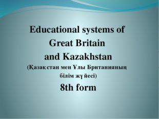 Educational systems of Great Britain and Kazakhstan (Қазақстан мен Ұлы Брита