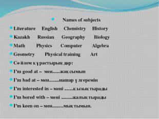 Names of subjects Literature English Chemistry History Kazakh Russian Geograp