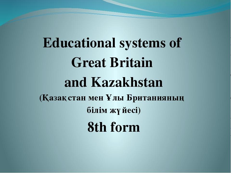 Educational systems of Great Britain and Kazakhstan (Қазақстан мен Ұлы Брита...