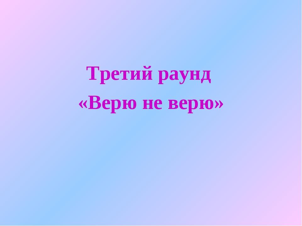 Третий раунд «Верю не верю»