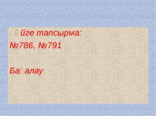 Үйге тапсырма: №786, №791 Бағалау