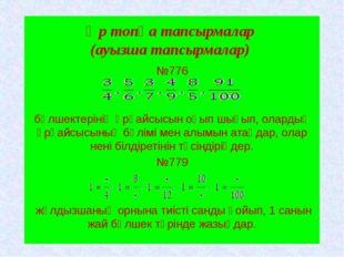 Әр топқа тапсырмалар (ауызша тапсырмалар) №776 бөлшектерінің әрқайсысын оқып