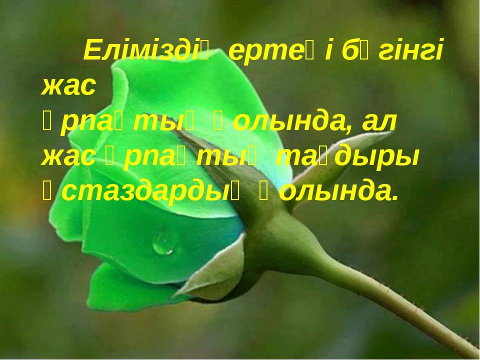 Тыңдағандарыңызға рахмет!!!! Еліміздің ертеңі бүгінгі жас ұрпақтың қолында, а...