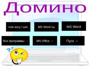 Іске косу үшін MS Word-ты MS Word Все программы → MS Office → Пуск →