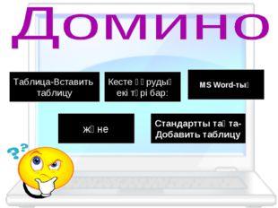 Таблица-Вставить таблицу Кесте құрудың екі түрі бар: MS Word-тың және Стандар