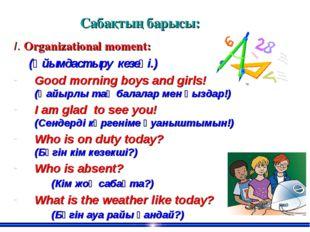 Сабақтың барысы: І. Organizational moment: (Ұйымдастыру кезеңі.) Good morning