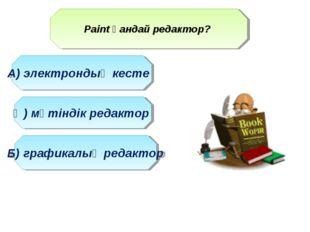 Paint қандай редактор? Ә) мәтіндік редактор А) электрондық кесте Б) графикалы