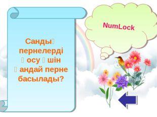 Сандық пернелерді қосу үшін қандай перне басылады? NumLock