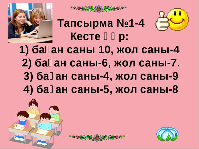 Тапсырма №1-4 Кесте құр: 1) баған саны 10, жол саны-4 2) баған саны-6, жол са...