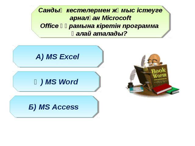 Сандық кестелермен жұмыс істеуге арналған Microcoft Office құрамына кіретін п...