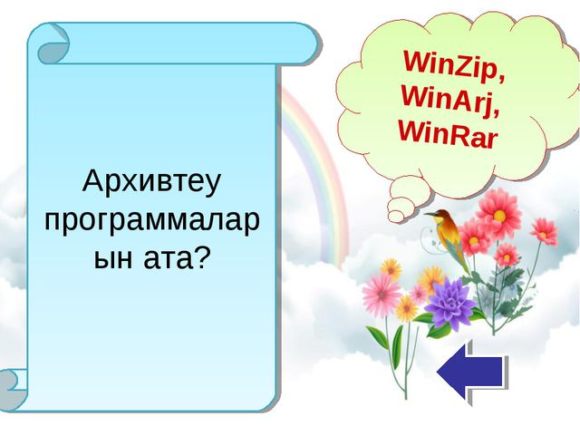 Архивтеу программаларын ата? WinZip, WinArj, WinRar